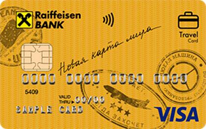 Кредитная карта Travel Rewards Райффайзен Банк