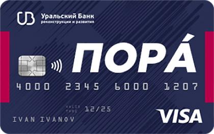 Дебетовая карта ПОРА УБРиР